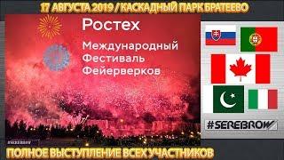 #serebrow / РОСТЕХ ФЕСТИВАЛЬ ФЕЙЕРВЕРКОВ 2019 /МОСКВА