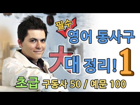 영어 동사구 대정리! (초급: 구동사 50개, 예문 100개) 한국어로 설명해주는 유튜브 최초의 원어민 강의: English in Korean!