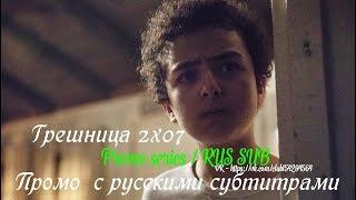 Грешница 2 сезон 7 серия - Промо с русскими субтитрами (Сериал 2017) // The Sinner 2x07 Promo