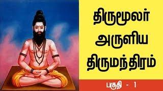 திருமூலர் அருளிய திருமந்திரம் ( பகுதி - 1) Thirumular aruliya thirumanthiram(part - 1)| Minaliya Tv