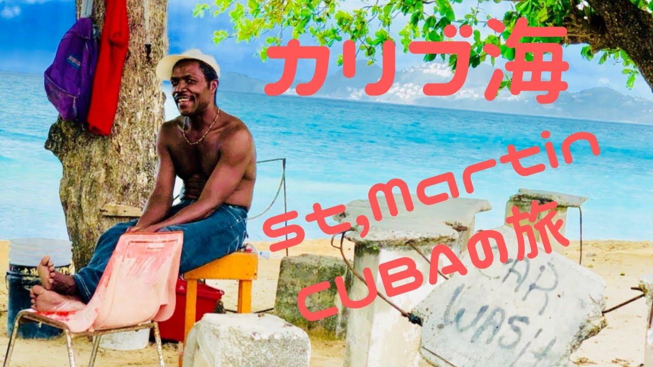 キューバ&セントマーチン島、カリブ海諸国の旅!!CUBA&St,martin Island hopping trip.