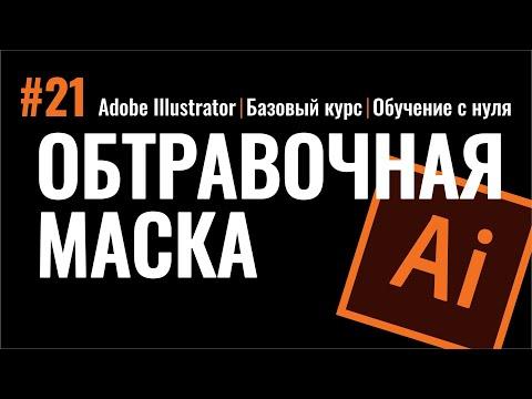 ОБТРАВОЧНАЯ МАСКА. ИЛЛЮСТРАТОР. БАЗОВЫЙ КУРС. Adobe Illustrator