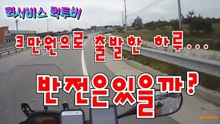 퀵서비스 Vlog [오전 3만원들고 출발...망가짐의 서막] (퀵배달 하루수입.퀵기사 일상)