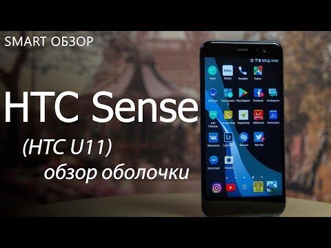 HTC Sense (HTC U11) - обзор оболочки