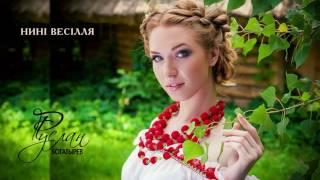 Нинi весiлля - Чужая свадьба - Руслан Богатырев