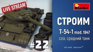 #22 Онлайн стройка средний танк Т-54-1 от Miniart - сборка, примерка траков