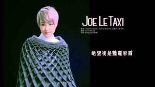 陳慧嫻 Priscilla Chan - 《Joe Le Taxi》(Lyric Video)