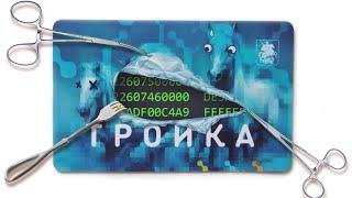 видео Билеты метро Москвы - Проверка оставшихся поездок по NFC