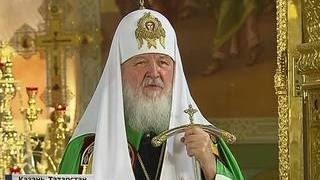 Большой праздник патриарх Кирилл встретил в Татарстане
