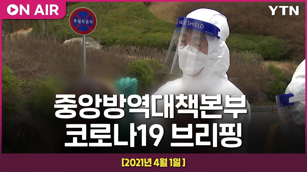 Download [LIVE] 중앙방역대책본부 코로나19 브리핑 (4월 1일) / YTN