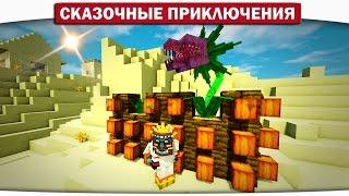 Моя НОВАЯ Ферма и Торговля с Каннибалами 19 - Сказочные приключения (Minecraft Let's Play)