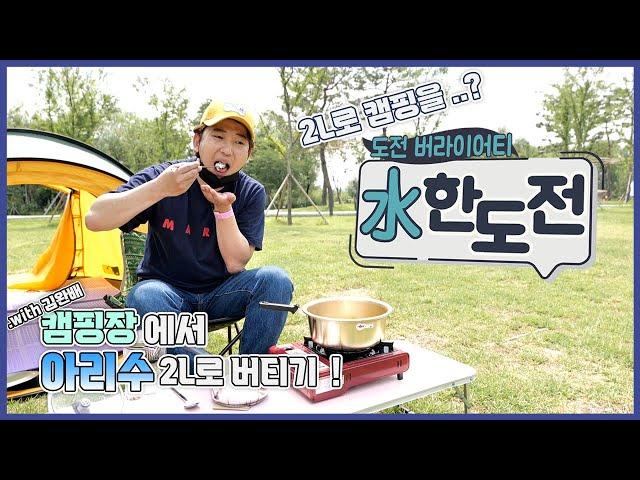 [2021 수한도전] 캠핑장에서 아리수 2L 버티기