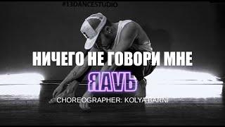 ЯАVЬ Ничего не говори мне - Choreographer Kolya Barni