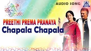 "Preethi Prema Pranaya - ""Chapala Chapala"" Audio Song | Ananthnag, Sunil Rao, Bharathi, Anu Prabhakar"
