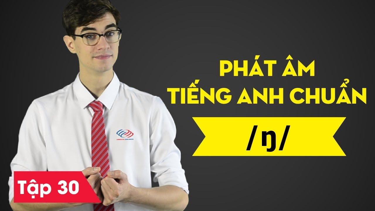 Phát âm tiếng Anh chuẩn : Bài 30 Phụ âm /ŋ/ [Phát âm tiếng Anh cơ bản #1]