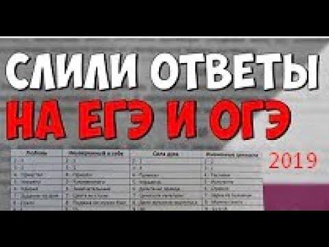 СЛИВ ОТВЕТОВ ОГЭ МАТЕМАТИКА 2019 ОТВЕТЫ ОГЭ ПО МАТЕМАТИКЕ 2019