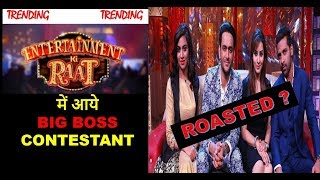 [LIVE]ROAST of BIG BOSS Contestant in Entertainment की RAAT || COMEDY ROAST ||
