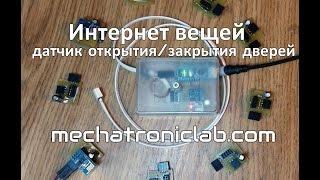 видео Датчик открытия двери: герконовый, беспроводной, магнитный, GSM детектор открывания и закрытия