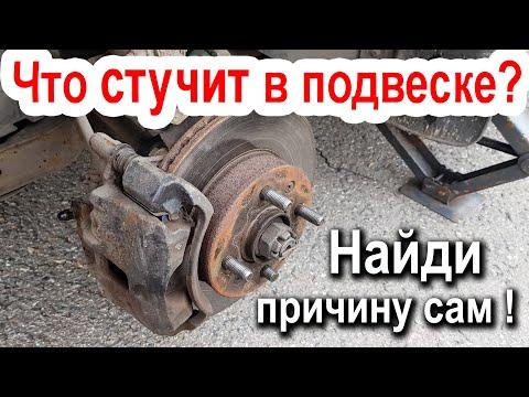 ДИАГНОСТИКА ПОДВЕСКИ автомобиля с домкрата