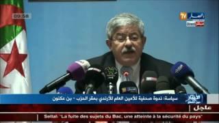 ندوة صحفية للأمين العام للأرندي بمقر الحزب - بن عكنون