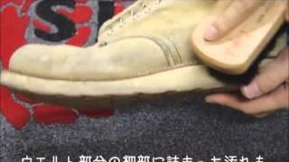 BOOTSMAN WEB本店 http://bootsman.jp/ RED WING ブーツお手入れ方法 ラ...