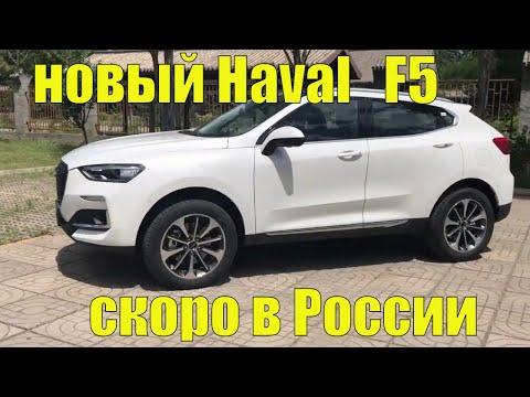 Новый Haval F5 (Хавал Ф5) 2020 - скоро в России