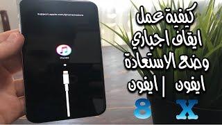 كيفية وضع الايفون اكس او الايفون 8 على وضع الاستعادة او الايقاف الاجباري !!!
