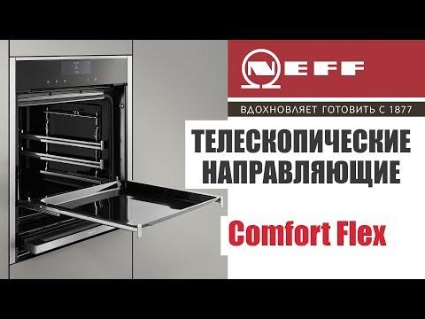 Телескопические направляющие Comfort Flex