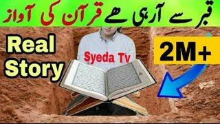 Allah Ki Qudrat 2018  Qabar mein Larka/Boy  Qabar se a rhi hai Quran Aur Azaan Ki Awaz**REAL STORY