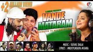 Vande Mataram | Rituraj Mohanty | Ashima Panda | Bisnu Mohan | Khiti Prakash | Arpita | G Music.
