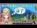 【Minecraft】💎ダイヤ探しの旅💎 #5【アイドル部】