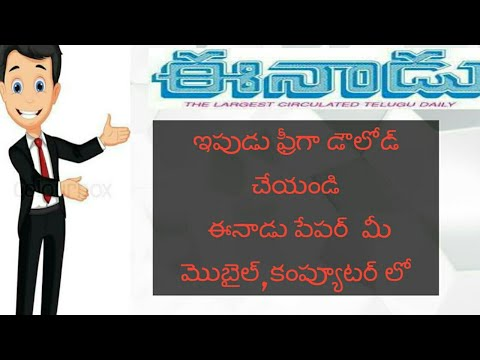 Old Eenadu Telugu News Paper