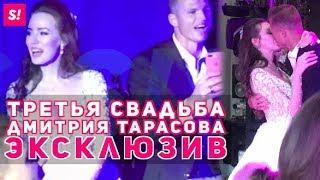 Третья свадьба Дмитрия Тарасова | ЭКСКЛЮЗИВ