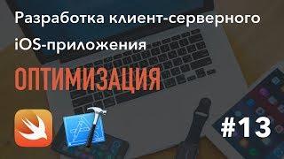 13 - Оптимизация, iOS-приложение на Swift в Xcode