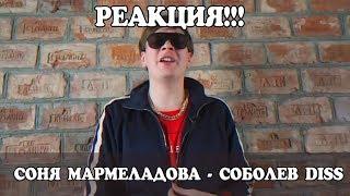 РЕАКЦИЯ СОНЯ МАРМЕЛАДОВА - СОБОЛЕВ DISS CHALENGE