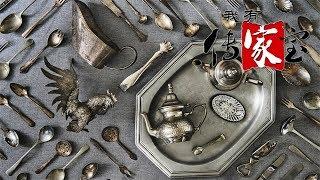 [我有传家宝]银具有消毒杀菌作用 做成器物可流传百世| CCTV