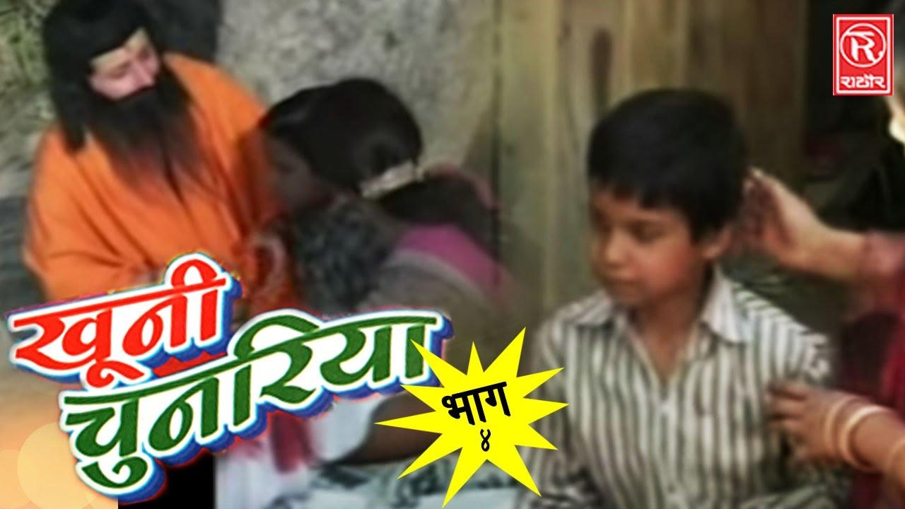 Khooni Chunariya Part 4 | खूनी चुनरिया भाग 4 | Latest Dehati Video |  Rathore Cassettes