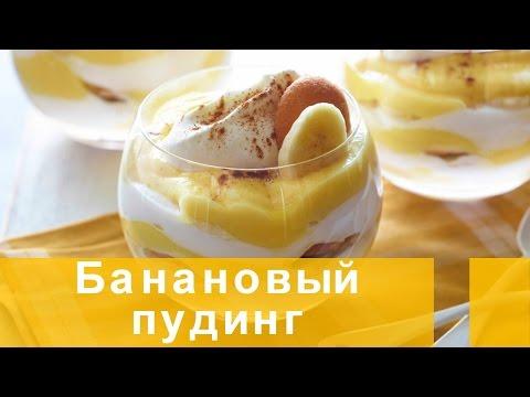 пошагово фото с пудинг банановый рецепт