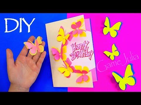 Открытка на день рождения с бабочками