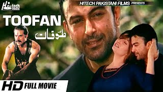 TOOFAN (FULL MOVIE) - SHAN & SAIMA - OFFICIAL PAKISTANI MOVIE