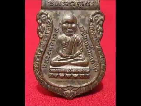 เหรียญหลวงพ่อทวด วัดช้างให้ รุ่นแรก ปี 2500