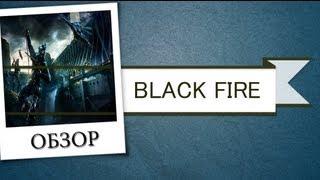 Обзор BlackFire: На войне как на войне. via MMORPG.su