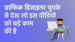 Important Tip + Motivation Video For GRAPHIC DESIGNER Hindi/Urdu