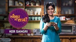 Sakshi Tanwar Makes Ker Sangri for Basoda | #TyohaarKiThaali Special