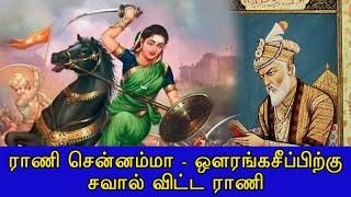 ராணி சென்னம்மா – ஒளரங்கசீப்பிற்கு சவால் விட்ட ராணி!!