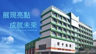 Publication Date: 2017-09-02 | Video Title: 閩僑中學|Man Kiu College |展現亮點   成