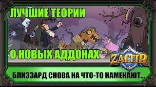 ЛУЧШИЕ ТЕОРИИ О НОВЫХ АДДОНАХ 2018 HEARTHSTONE