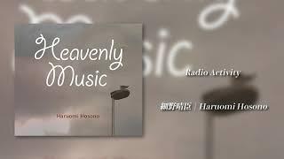 細野晴臣 - Radio Activity