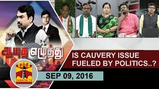 Ayutha Ezhuthu 09-09-16 | Is Cauvery Water Issue fueled by Politics...? | Thanthi TV
