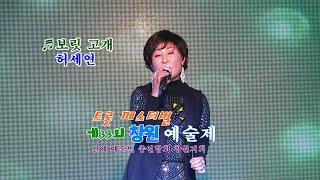 가수 허세연 ♬보릿 고개(진성)  ▶트롯 페스티벌 제 …